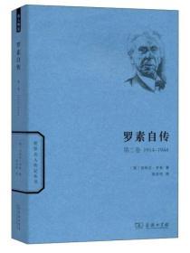 世界名人传记丛书:罗素自传(第2卷 1914-1944)