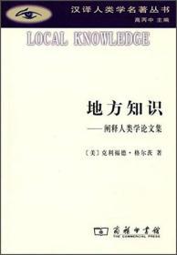 地方知识:阐释人类学论文集