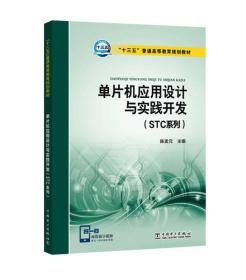 单片机应用设计与实际开辟(STC系列)