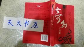 2007年度中国最佳奇幻小说集  一版三印  品相如图