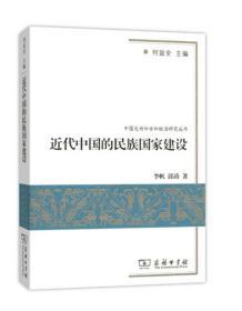 中国近世社会和政治研究丛书 近代中国的民族国家建设
