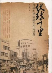 伏线千里:抗战时期金融机构大迁移