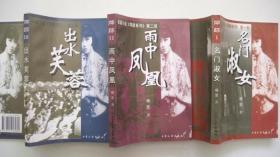 2000年大众文艺出版社出版《萍踪系列》(全三册)一版一印、杨觉著签赠