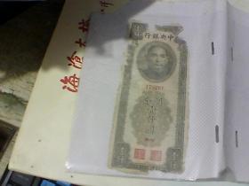 中央银行关金券民国36年1000元纸币中华书局一千圆钱
