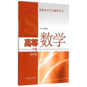 高等数学 中册(第四版)(高职高专学习辅导丛书)