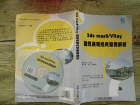 3ds max9/VRay建筑表现经典案例解析(有光盘,无笔迹)