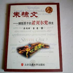 朱棣文-捕捉原子的诺贝尔奖得主