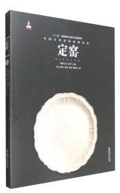JXSY中国古代名窑系列丛书定窑
