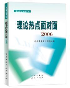 理论热点面对面(2006)中共中央宣传部理论局 学习出版社