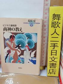 商神の教え      荒俣宏      64开集英社文库综合书