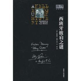 西班牙披肩之谜:经典系列002/奎因侦探推理小说9787204099511