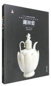 JXSY中国古代名窑湖田窑