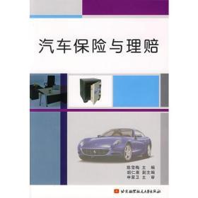 汽车保险与理赔 陈雪梅  北京航空航天大学出版社