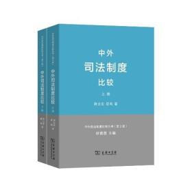 中外司法制度比较(上下册)