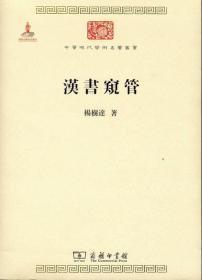 中华现代学术名著丛书:汉书窥管