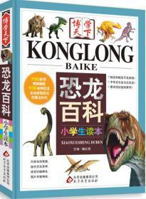 恐龙百科(小学生读本)