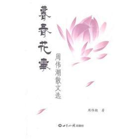 暮春花事:周伟潮散文选
