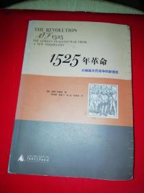 1525年革命:对德国农民战争的新透视