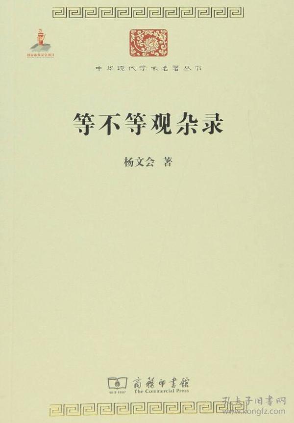 新書--中華現代學術名著叢書:等不等觀雜錄