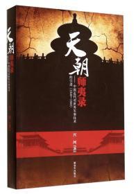 天朝师夷录:中国近代对世界军事技术的引进(1840-1860)