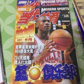当代体育 1997 2 5(2本)+7张球队海报