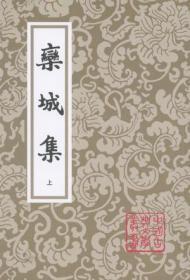 栾城集(全三册)