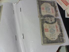 中央银行500法币