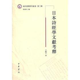 日本诗经学文献考释