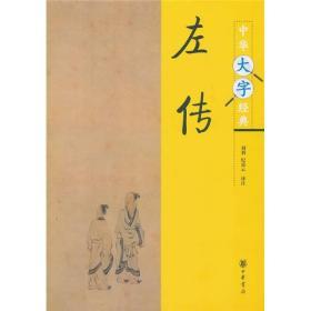 左传(中华大字经典)
