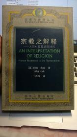 宗教之解释——人类对超越者的回应