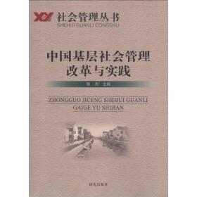 中国基层社会管理改革与实践