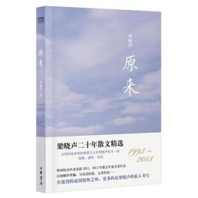 原来 梁晓声著 中华书局出版社 9787101095036