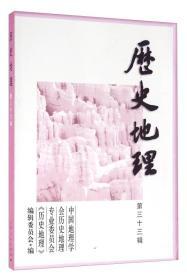 历史地理(第三十三辑)