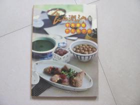 食在潮汕上册 十大潮菜·十大名小吃