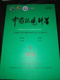 中国环境科学 2018年5月