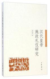 汉代皇帝施政礼仪研究