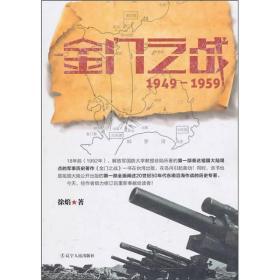1949-1959-金门之战