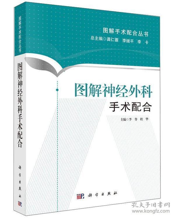 图解手术配合丛书:图解神经外科手术配合
