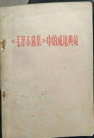 <毛泽东选集>中的成语典故