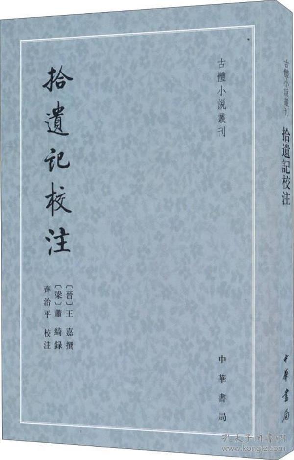 拾遗记校注(古体小说丛刊)