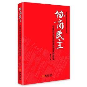 送书签cs-9787515508320-协商民主:中国特色政治协商制度开创纪实