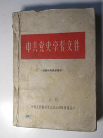 中共党史学习文件