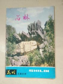 昆明风景名胜-石林(画册)