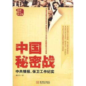 中国秘密战(最新修订版)中共情报、保卫工作纪实