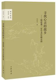 国学论丛:寻找心灵的故乡 儒道佛三家学术旨趣论释
