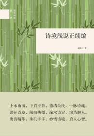 诗境浅说正续编/国民阅读经典 俞陛云 著  中华书局 9787101108842