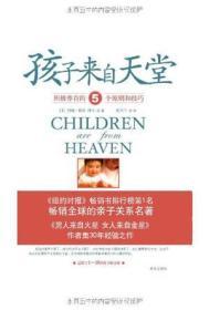 孩子来自天堂