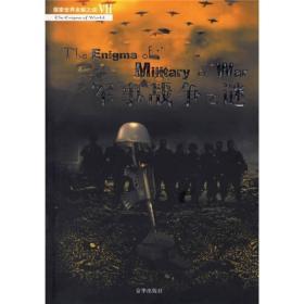 探索世界未解之谜VII:军事战争之谜