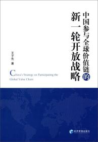 中国参与全球价值链的新一轮开放战略