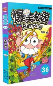 漫画世界幽默系列:爆笑校园(36)